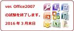 オフィス2007試験の終了