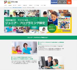 ジュニア・プログラミング検定 公式サイト