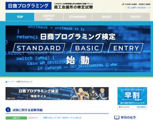日商プログラミング検定サイト