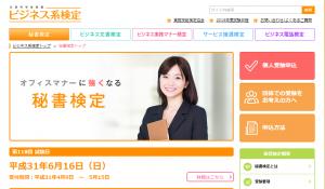 秘書検定サイト