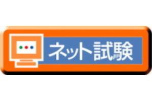 日本商工会ネット検定