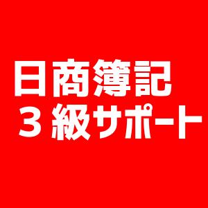 日商簿記3級サポート