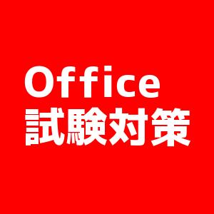 Office試験対策校講座