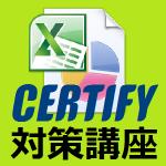サーティファイExcel表計算処理1級講座