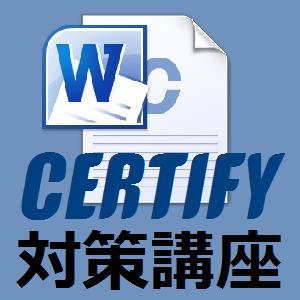 サーティファイWord文書処理3級講座