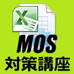 MOS試験対策エクセルエキスパート講座