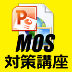 MOSパワーポイントスペシャリスト試験対策講座