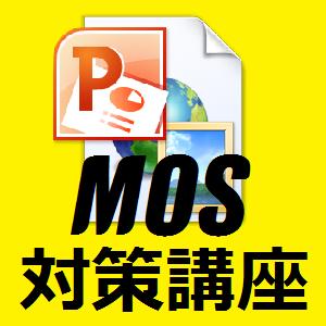 MOSパワーポイントスペシャリスト対策講座