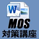MOS試験対策  ワードスペシャリスト講座
