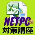 日商PC検定対策データ活用(エクセル)2級講座