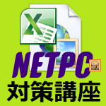 日商PC検定対策データ活用(エクセル)3級講座