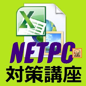 日商PC検定対策データ活用(エクセル)ベーシック講座