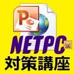 日商PC検定対策プレゼンテーション資料作成3級講座
