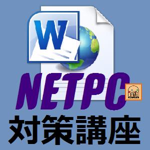 日商PC検定対策文書作成(ワード)3級講座