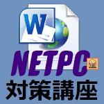日商PC検定対策文書作成(ワード)ベーシック講座