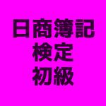 日商簿記検定初級