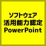 サーティファイ PowerPointプレゼンテーション技能認定試験