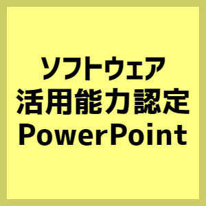 サーティファイ PowerPointプレゼンテーション