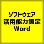 サーティファイ Word文書処理技能認定試験