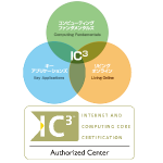 IC3試験 コンピューティングファンダメンタルズ