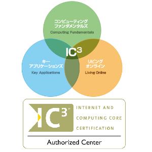 IC3試験 学割で受験できます。