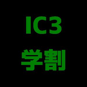 IC3 学割