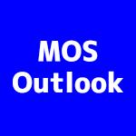 MOS試験 Outlookスペシャリスト