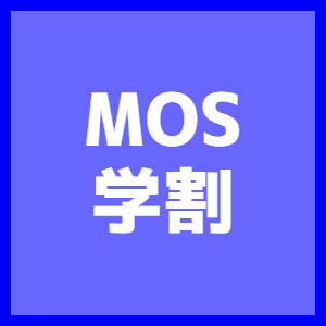 MOS試験(学割)