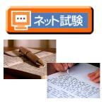 日商ビジネス英語検定 2級