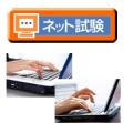 ビジネスキーボード検定