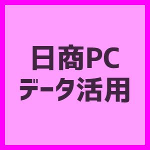 日商PC検定 データ活用
