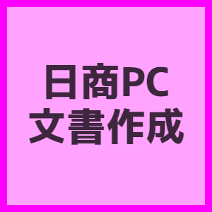 日商PC検定 文書作成
