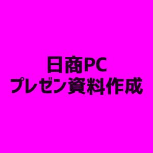 日商PC検定 プレゼン資料作成