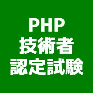 PHP技術者認定試験