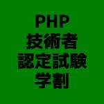 (学割)PHP技術者認定試験
