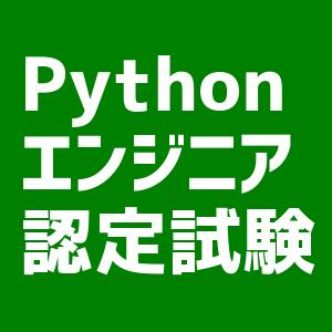 pythonエンジニア認定試験
