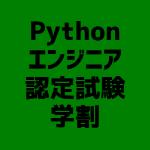 (学割)Python 3 エンジニア認定試験