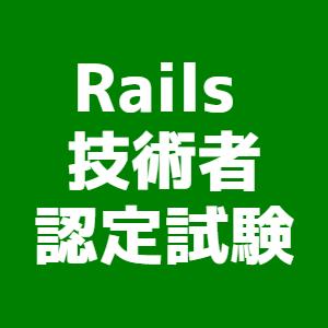 Rails  技術者認定試験