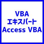 VBAエキスパート試験 Access VBA