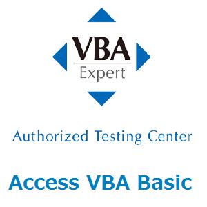 VBAエキスパート試験 Access VBA ベーシック