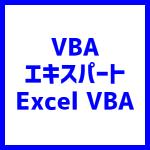 VBAエキスパート試験 Excel VBA