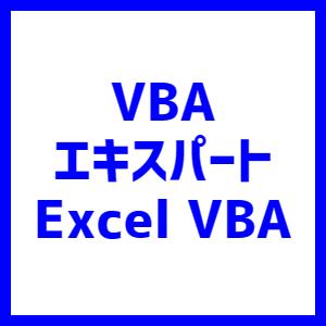 VBAエキスパート Excel