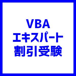 VBAエキスパート(割引)