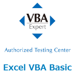 VBAエキスパート試験 Excel VBA ペーシック