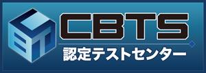 CBT認定テストセンター