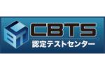 CBTS テストセンター