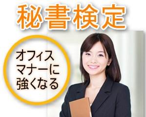 秘書検定 スクールAKIJOHOで受験できます。