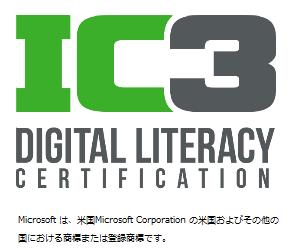 IC3試験