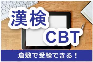 漢検CBT