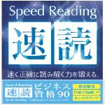 大人の速読教室 速読教室へ通う